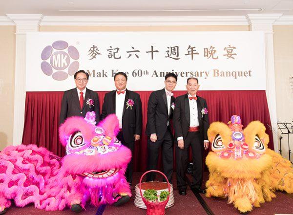 17-09-29 Mak Kee 60th Anniversary Banquet_0045
